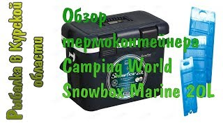 Обзор термоконтейнера Camping World Snowbox Marine 20L