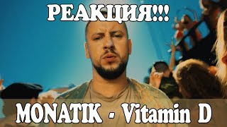Скачать РЕАКЦИЯ MONATIK Vitamin D