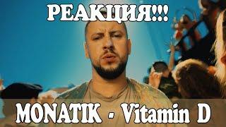 РЕАКЦИЯ MONATIK - Vitamin D