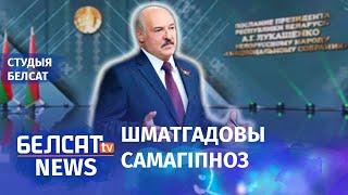 Экспертка разабрала прамову Лукашэнкі | Экспертка разобрала обращение #Лукашенко