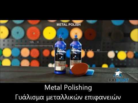 ALFAKEM: Metal Polishing  PAI BOAT_Γυάλισμα μεταλλικών επιφανειών