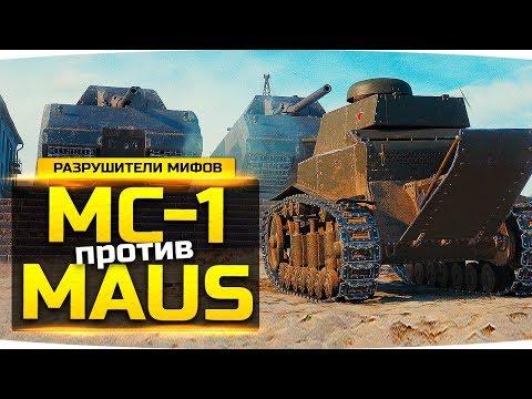 МОЖЕТ ЛИ МС-1 УБИТЬ МАУСА? ● Разрушители Мифов #15 ● World Of Tanks