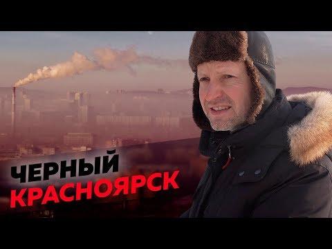Черное небо в Красноярске: кто виноват и что делать? / Редакция