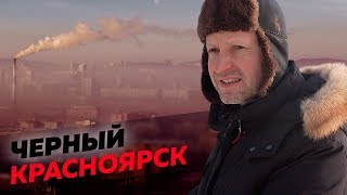 The most polluted city in Russia. Who is responsible for severe pollution in Krasnoyarsk?