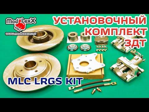 Установочный комплект ЗДТ MLC LRGS KIT ▶️