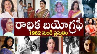 రాధిక బయోగ్రఫీ | Radikaa Sarathkumar Biography | Radikaa Sarathkumar Realstory