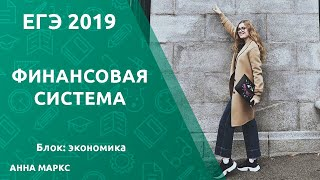 ФИНАНСОВАЯ СИСТЕМА, БАНКИ, ЦЕННЫЕ БУМАГИ | Обществознание ЕГЭ 2019