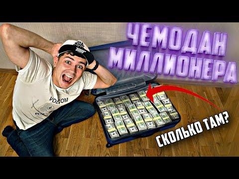 Купил на Аукционе Чемодан Из ДОМА МИЛЛИОНЕРА
