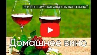 Как приготовить домашнее вино в домашних условиях? #виноделие #вино #домашнее #рецепт
