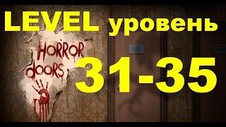 100 дверей ужасов уровень 35