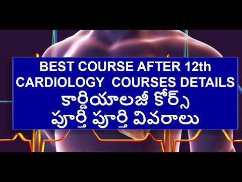 cardiology||paramedical-courses-||కార్డియాలజీ-కోర్స్-పూర్తి-పూర్తి-వివరాలు