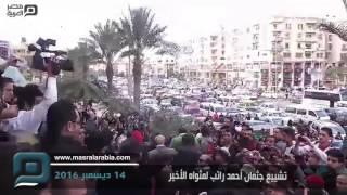 مصر العربية | تشييع جثمان أحمد راتب لمثواه الأخير