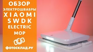 Электрошвабра Xiaomi SWDK Electric Mop обзор от Фотосклад.ру