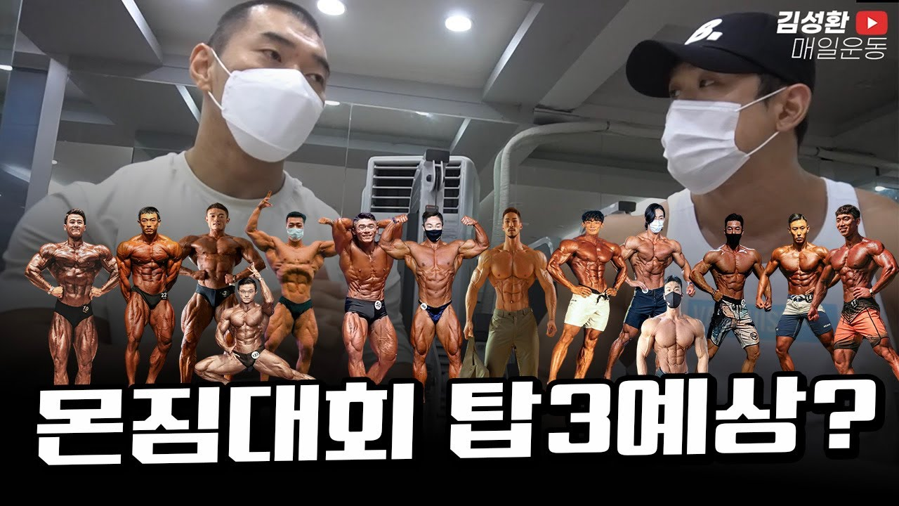 몬스터짐프로쇼 탑3를 예상해봅시다 [최봉석인터뷰뒷이야기]