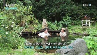 한국기행 - Korea travel_잠시, 쉬어 갈래요…