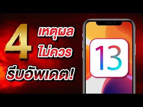 4 เหตุผลสำคัญที่ไม่ควรรีบอัพเดตเป็น iOS 13 ตัวเต็ม   สอนใช้ง่ายนิดเดียว