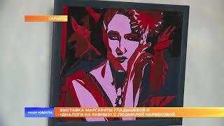 Выставка Маргариты Гладышевой и «Диалоги на равных» с Людмилой Нарбековой