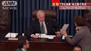 TPA法案が米上院で可決 最終成立のめど未だ立たず(15/05/23)