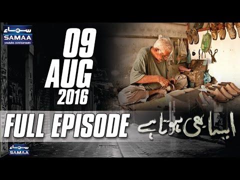 Mochi Ki Kahani | Aisa Bhi Hota Hai | 09 Aug 2016