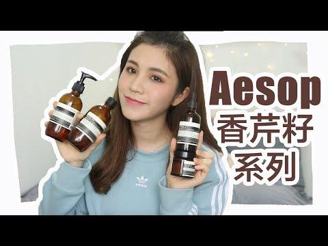 Aesop護膚品用後感 |Brand focus |Chinchinc