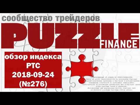 Обзор и торговый план по фьючерсу на индекс РТС на 2018-09-24  (№276)