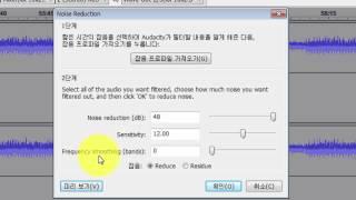 녹음파일 잡음제거하는 방법 (audacity 사용법)