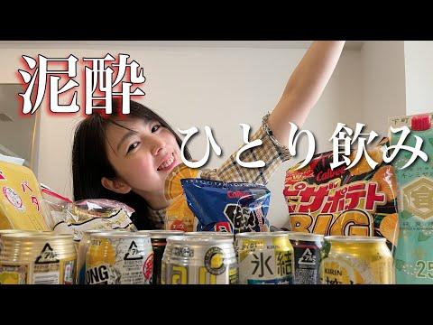 【レモンサワー】独身アラサー女性マネージャーの本気家飲み【泥酔】