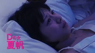 『伊藤くん A to E』30秒スポット映像