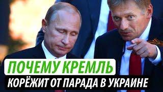 Почему Кремль корёжит от парада в Украине