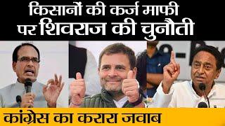 किसानों की कर्ज माफी पर शिवराज की चुनौती, कांग्रेस का करारा जवाब II Shivraj Singh Chauhan