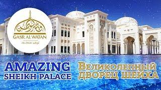 Qasr Al Watan   Каср Аль Ватан 1-й дворец шейха открытый для просмотра.