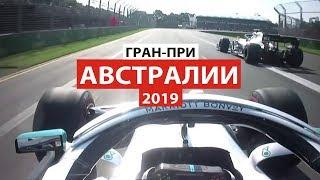 Боттас - красавчик! Феррари в шоке | Формула 1 | Гран-При Австралии 2019