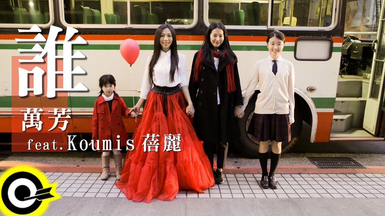 萬芳 Wan Fang feat. Koumis 蓓麗【誰 Who】2015「原來的地方台北演唱會」主題歌 Official Music Video