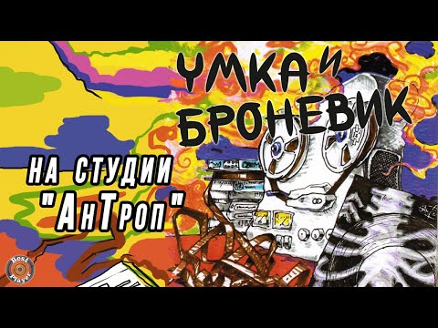 """Умка и броневик - Умка и Броневичок на студии """"АнТроп"""" (Альбом 2004)"""