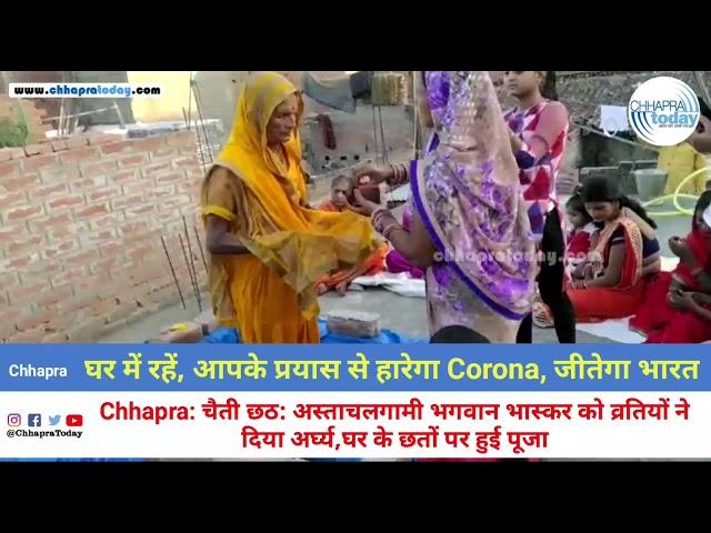चैती छठ: अस्ताचलगामी भगवान भास्कर को व्रतियों ने दिया अर्घ्य
