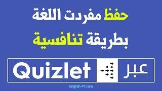 Quizlet Wikivisually