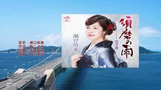 瀬口侑希 - 須磨の雨