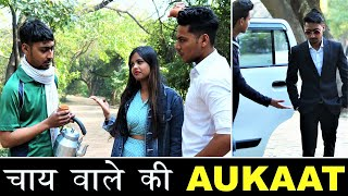 चाय वाले की औकात || Aukaat || Waqt Sabka Badalta Hai || Time Changes