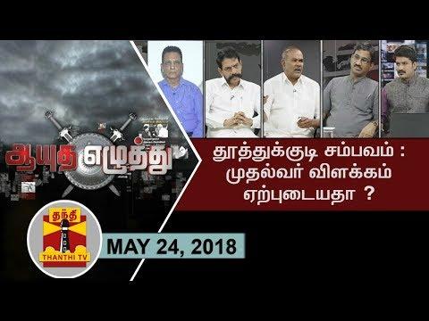 (24/05/2018) Ayutha Ezhuthu : Thoothukudi Violence : Is CM's Explanation Acceptable ? | Thanthi TV