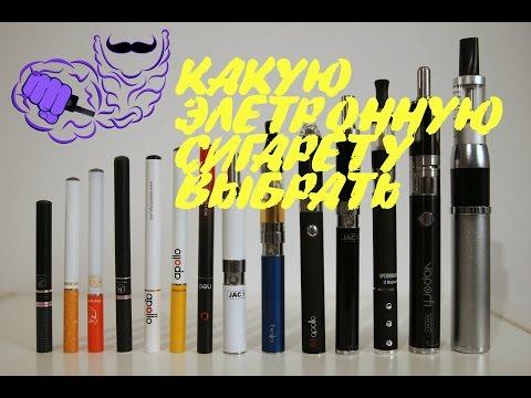 Какие бывают виды электронных сигарет | Какую электронную сигарету выбрать