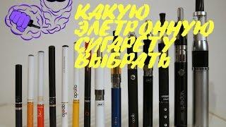 Какие бывают виды электронных сигарет | Какую электронную сигарету выбрать(Вторая часть видео на тему выбора электронной сигареты https://www.youtube.com/watch?v=FmoHvAoCpS4 Электронная сигарета своим..., 2015-12-30T15:44:23.000Z)