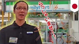 熱血ファミマ店員こと、「加藤さん」の「キレッキレ」の接客が凄すぎる...