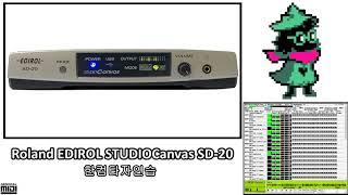 Edirol SD-20 한컴타자연습 (gmusic.mi…