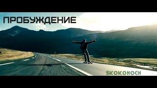 Пробуждение - Мотивационное видео