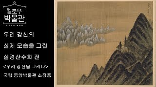[헬로우박물관] 국립중앙박물관 전시 우리강산을 그리다 …