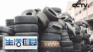 《生活提示》 20190623 如何处理报废汽车| CCTV