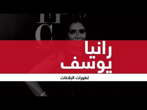 سحب لبلاغات المقدمة ضد الفنانة رانيا يوسف بسبب فستانها  - 10:55-2018 / 12 / 5