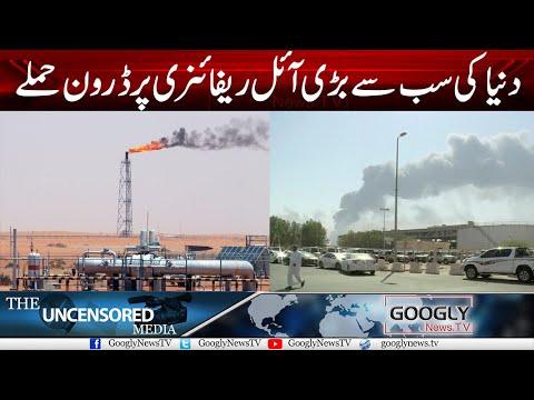 Drone Attack On Aramco Pipeline In Saudi Arabia   Googly News TV
