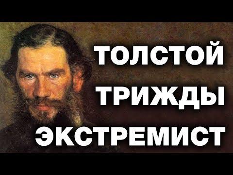 Лев Толстой. Факты о которых запрещено говорить