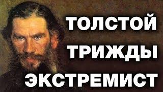 Скачать Лев Толстой Факты о которых запрещено говорить